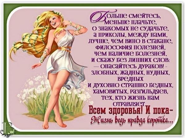 смешные стихи про женщин читать