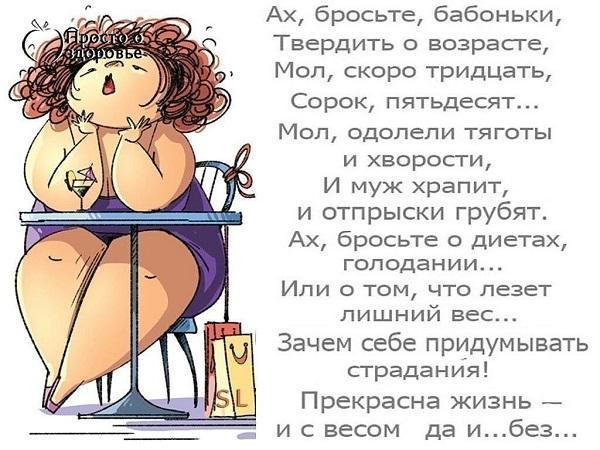 Смешные женские стихи