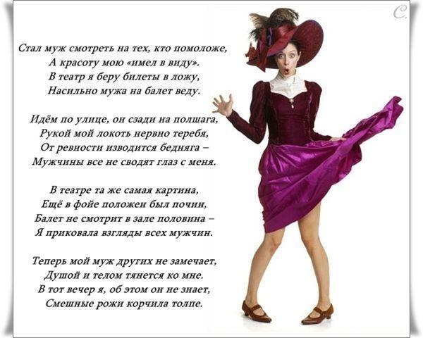 Веселые стихи про женщин
