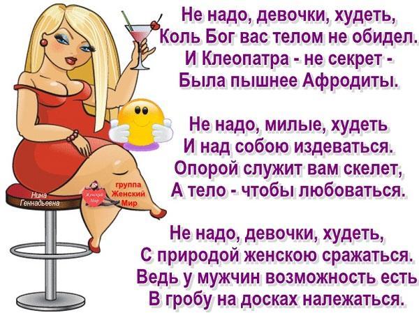 Женские стихи с юмором