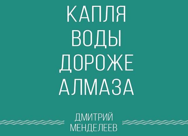 Цитаты о воде
