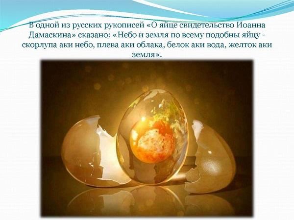 цитаты про яйца