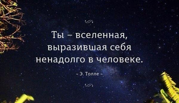 Read more about the article Цитаты про Космос и Вселенную