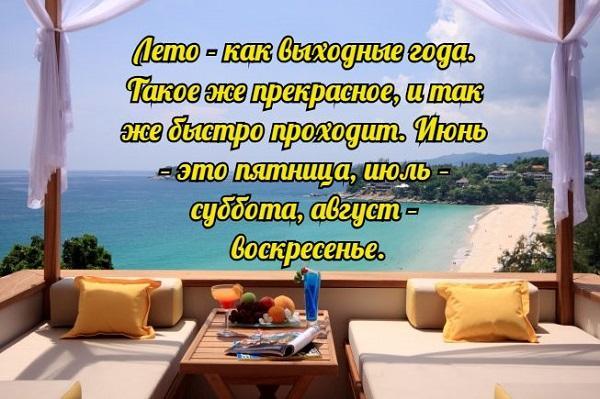 цитаты про лето