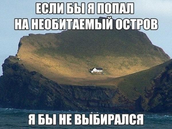цитаты про острова