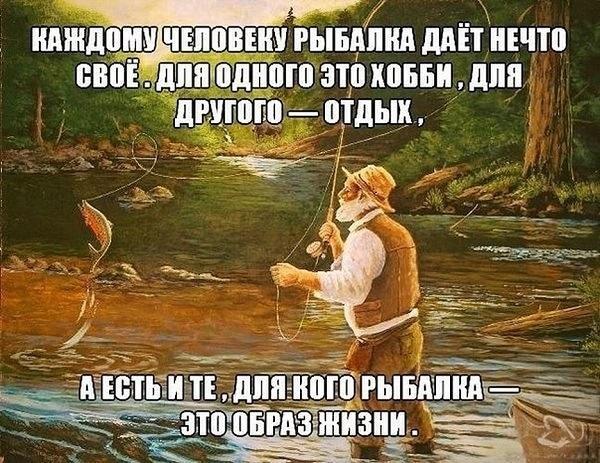 Цитаты про рыбалку