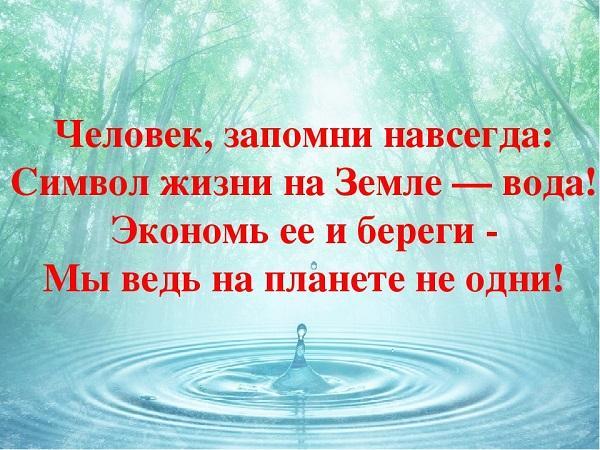 Цитаты про воду