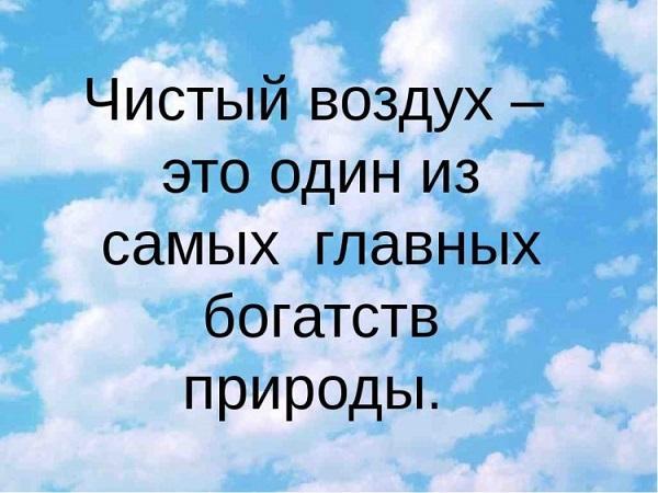 Цитаты про воздух