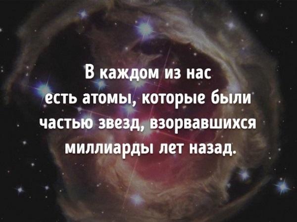 Цитаты про Землю и Космос