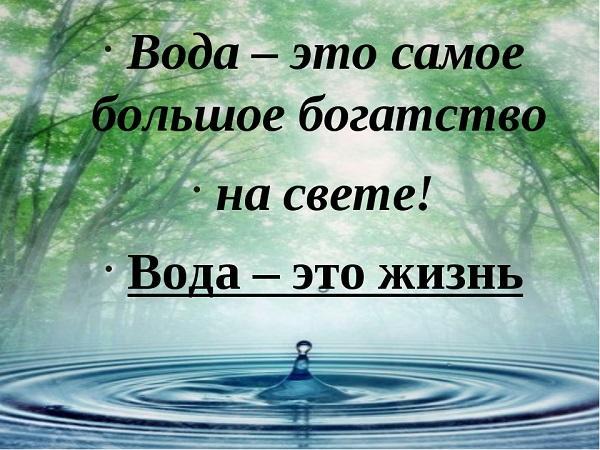 Цитаты со смыслом про воду