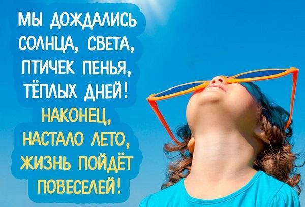 Красивые цитаты про лето
