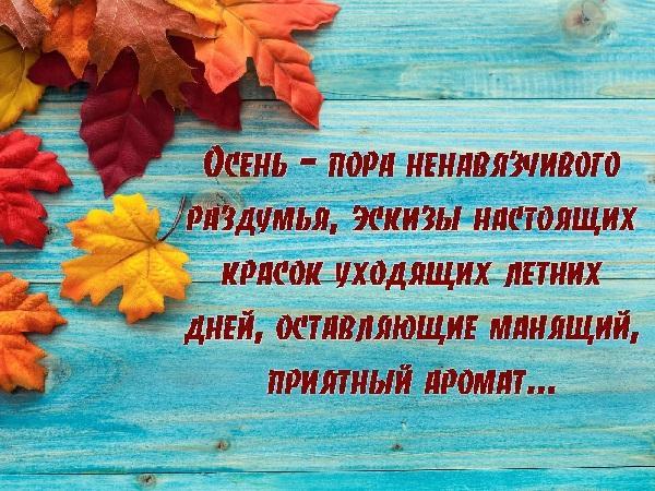 Короткие цитаты про осень