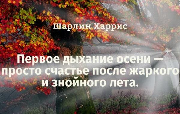 Цитаты про осень для инстаграмма