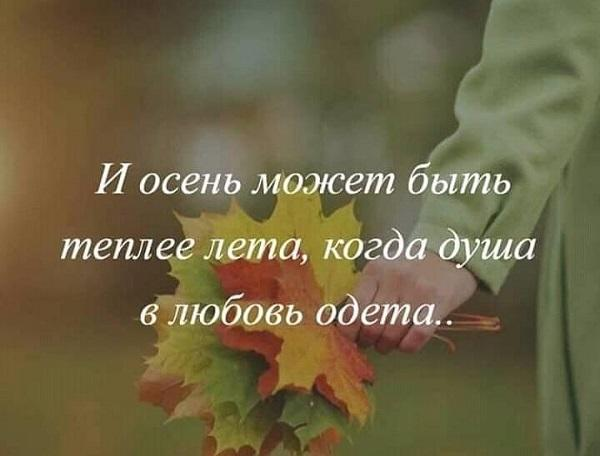 Цитаты про осень со смыслом