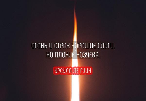 Цитаты про пламя