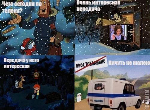 ржачные мемы с простоквашино