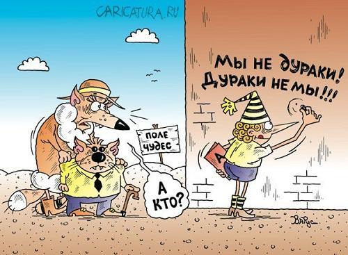скачать смешные карикатуры