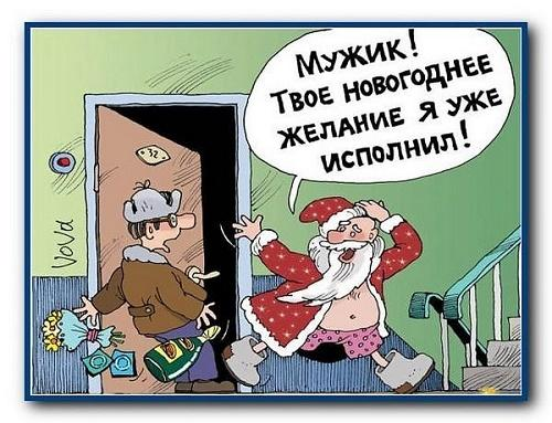 смешные новогодние карикатуры