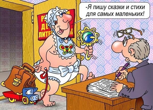 Read more about the article Смешные стихи с юмором