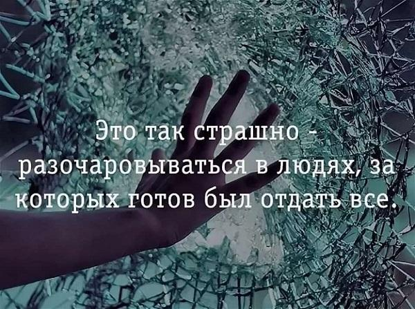 Read more about the article Статусы про предательство любимых людей