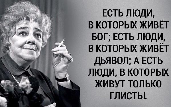 Статусы Раневской