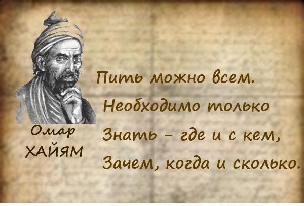 Стихи Омара Хайяма о вине