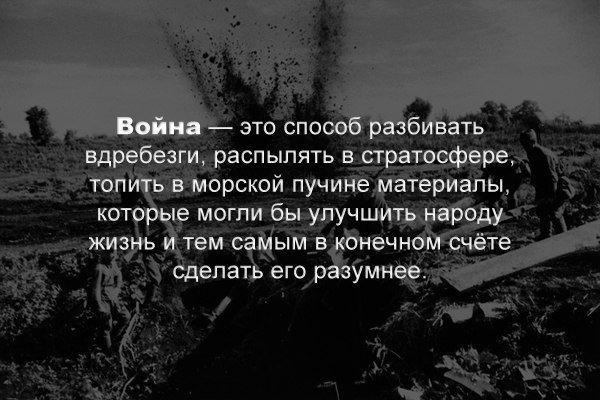Великие цитаты о войне
