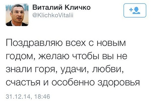 Незабываемые высказывания Кличко