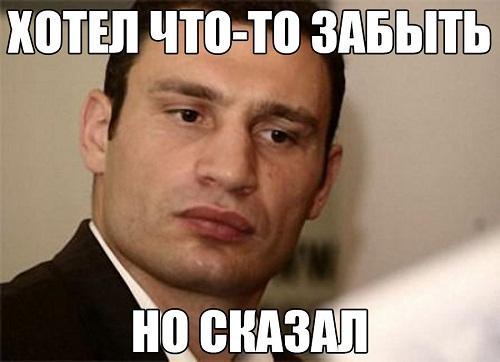Приколы с Кличко
