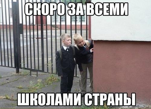 Смешные фото про школу