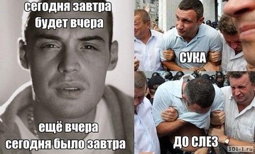 Read more about the article Смешные фото с надписями про Кличко