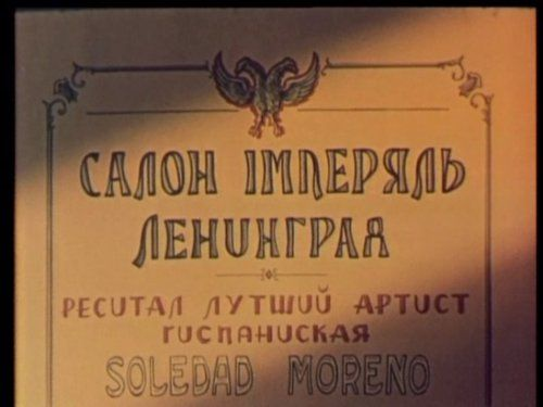 Русские надписи в иностранных фильмах