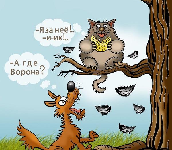 Read more about the article Смешные басни для взрослых