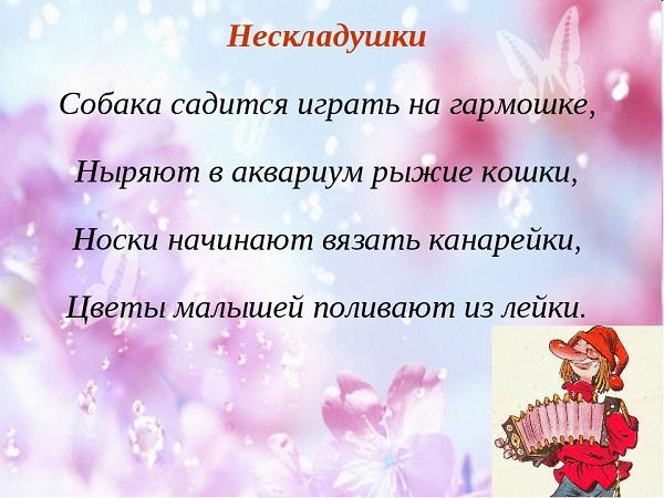 Read more about the article Смешные частушки – нескладушки (текст)