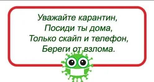 Веселые частушки про коронавирус