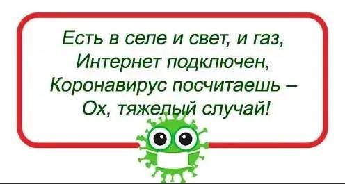 Частушки про коронавирус и карантин (картинки)