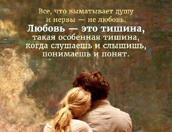 Цитаты про смысл любви