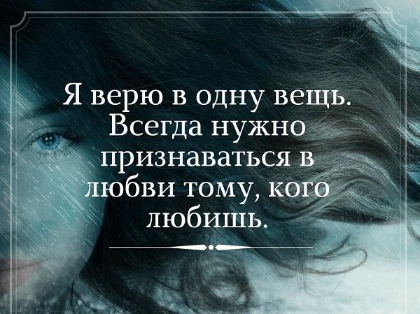 Красивые цитаты про любовь