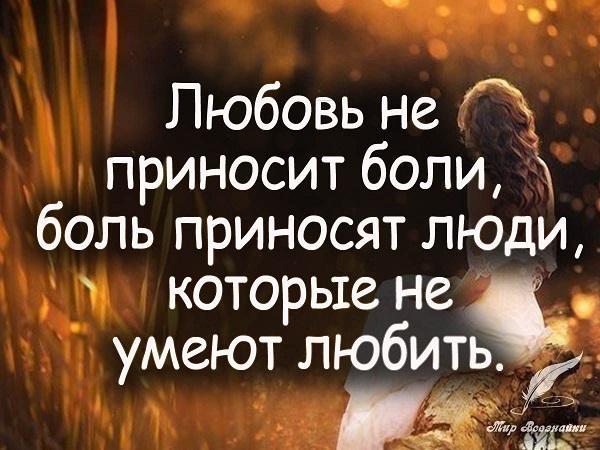 Цитаты про любовь до слез