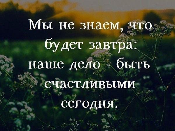 Красивые короткие цитаты со смыслом