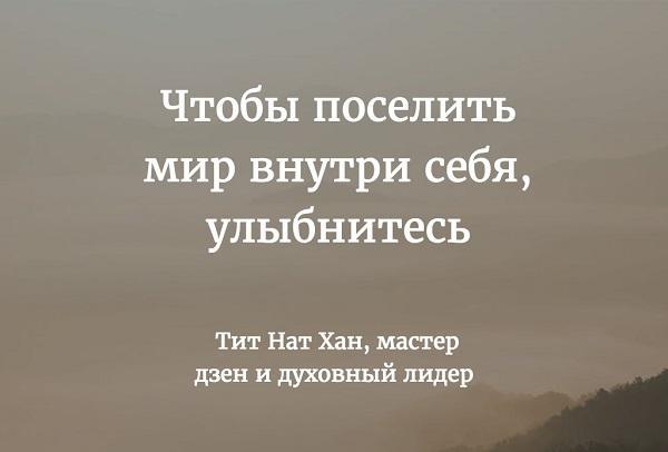 Красивые цитаты о жизни со смыслом