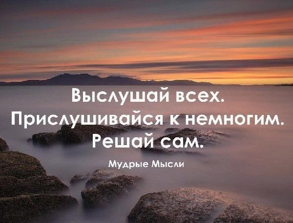 Любимые цитаты мудрых людей