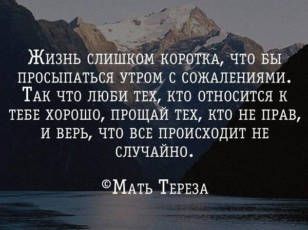 Мудрые цитаты о жизни