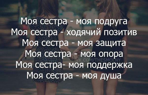 Read more about the article Прикольные и серьезные статусы про сестру