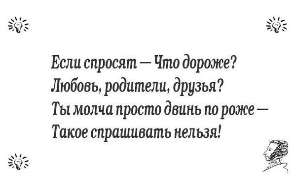 Read more about the article Лучшие прикольные стихи