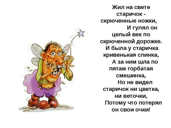 Read more about the article Прикольные стихи на разные темы