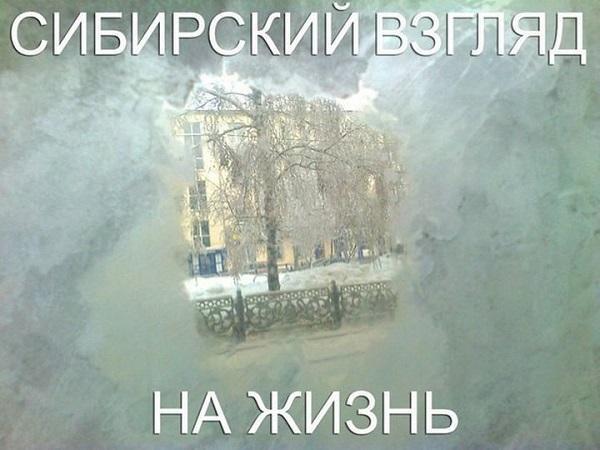 сибирские статусы