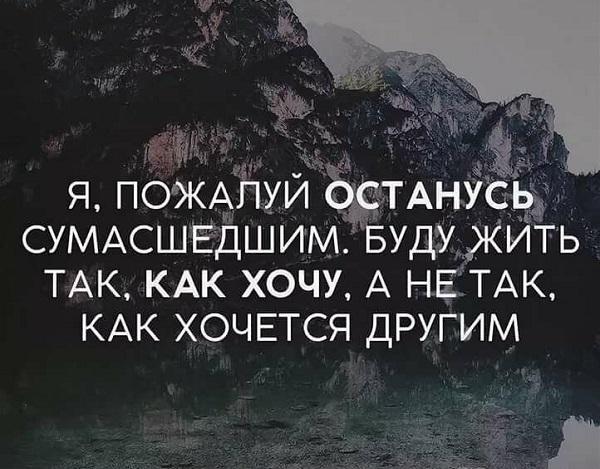 Короткие цитаты про смысл жизни