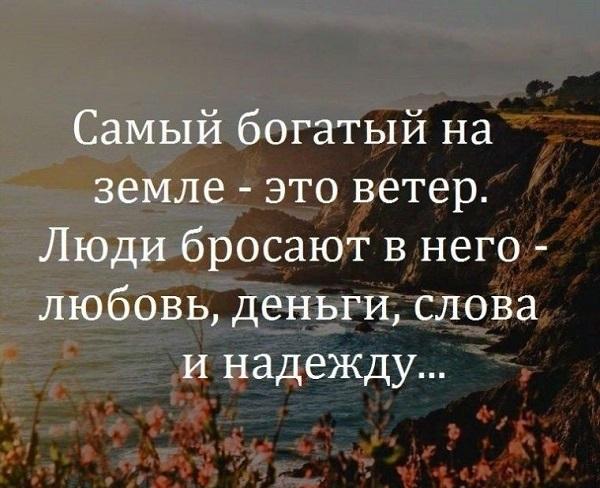 Красивые цитаты про жизнь со смыслом