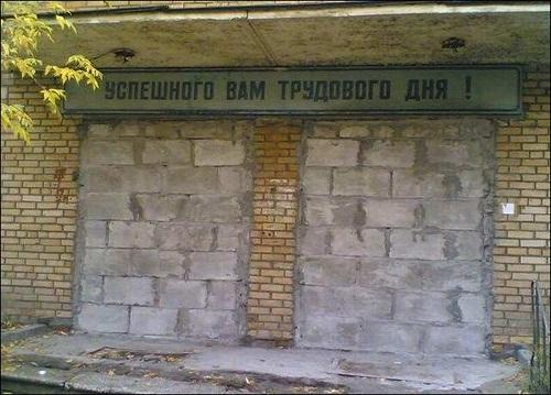 Это Россия, детка (фото)